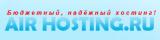 Airhosting.ru