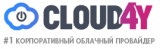 Cloud4y.ru