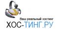 Hos-ting.ru