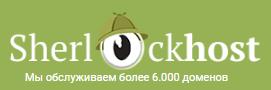 Sherlockhost.ru