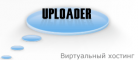 Uploader.ru