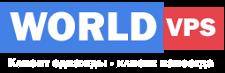 WorldVPS.ru