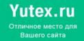 Yutex.ru