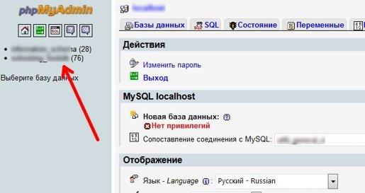Перенос базы mysql на другой хостинг хостинги в курске